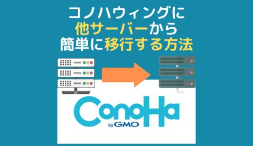 コノハウィング(ConoHa WING)に他サーバーから簡単に移行する方法