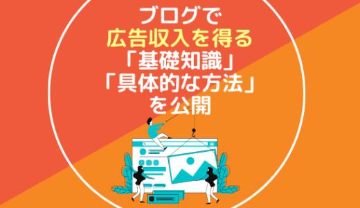 【初心者向け】ブログで広告収入を得る基礎知識・具体的な方法を公開