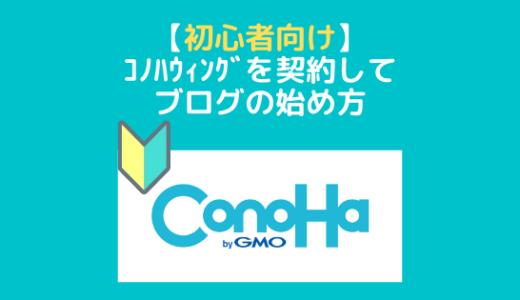 【初心者向け】ConoHa WING(コノハウィング)を契約して、ブログの始め方を解説