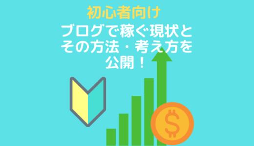 【初心者向け】ブログで稼ぐ現状とその方法・考え方を公開!