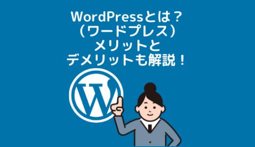 WordPress(ワードプレス)とは何か?そのメリットとデメリットは?【初心者向け】