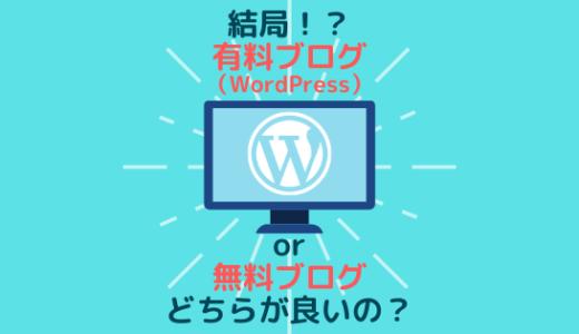 有料ブログ(WordPress)と無料ブログのどちらが良いの?に答えます!