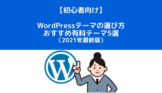 【初心者向け】WordPressテーマの選び方とおすすめ有料テーマ5選(2021年最新版)