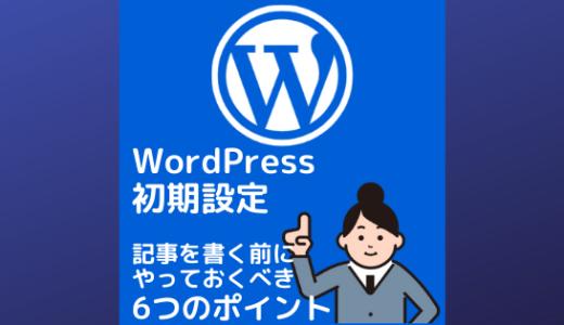 【初心者向け】WordPress(ワードプレス)初期設定!記事を書く前にやっておくべき6つのポイント