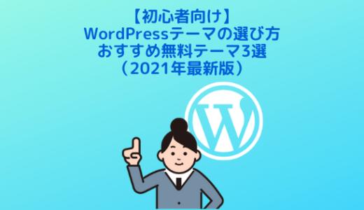 【初心者向け】WordPressテーマの選び方とおすすめ無料テーマ3選(2021年最新版)
