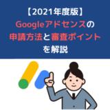【2021年度版】Googleアドセンスの申請方法と審査ポイントを解説