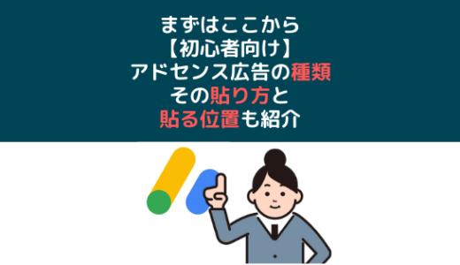【初心者向け】Googleアドセンス広告の種類はこれだけ知っておいて!その貼り方と貼る位置も紹介(2021年度版)